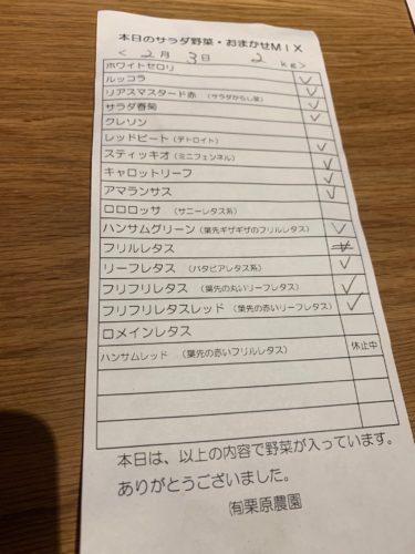 栗原農園レシピ
